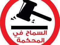 Contro l'impunità e per la giustizia di transizione: segnali di rivolta