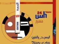 """Sperimentazione e politica nel teatro tunisino: reportage dal Festival """"24-ore di teatro non-stop"""" del Kef"""