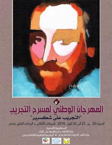 Crédit photo: centre des arts dramatiques et scéniques  Médenine (Tunisie)